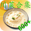 JuniorKK - 川菜600+ artwork