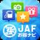 JAFお得ナビ - JAPAN AUTOMOBILE FEDERATION