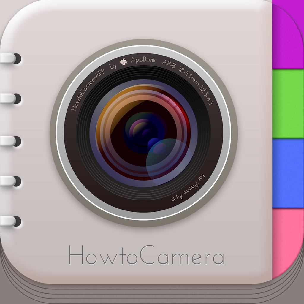 カメラ教室 for iPhone 標準アプリの使い方・最新加工アプリの紹介・オシャレな作例で写真上手になろう